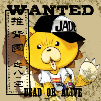 Wanted: Kon