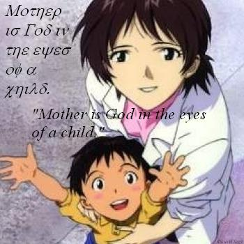 Yui and Shinji - Mother